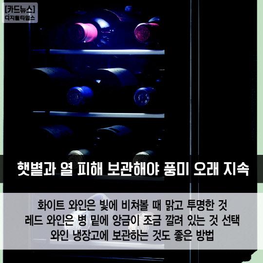 [카드뉴스] 고르는 방법과 보관 방법에 따라 달라지는 와인의 세계